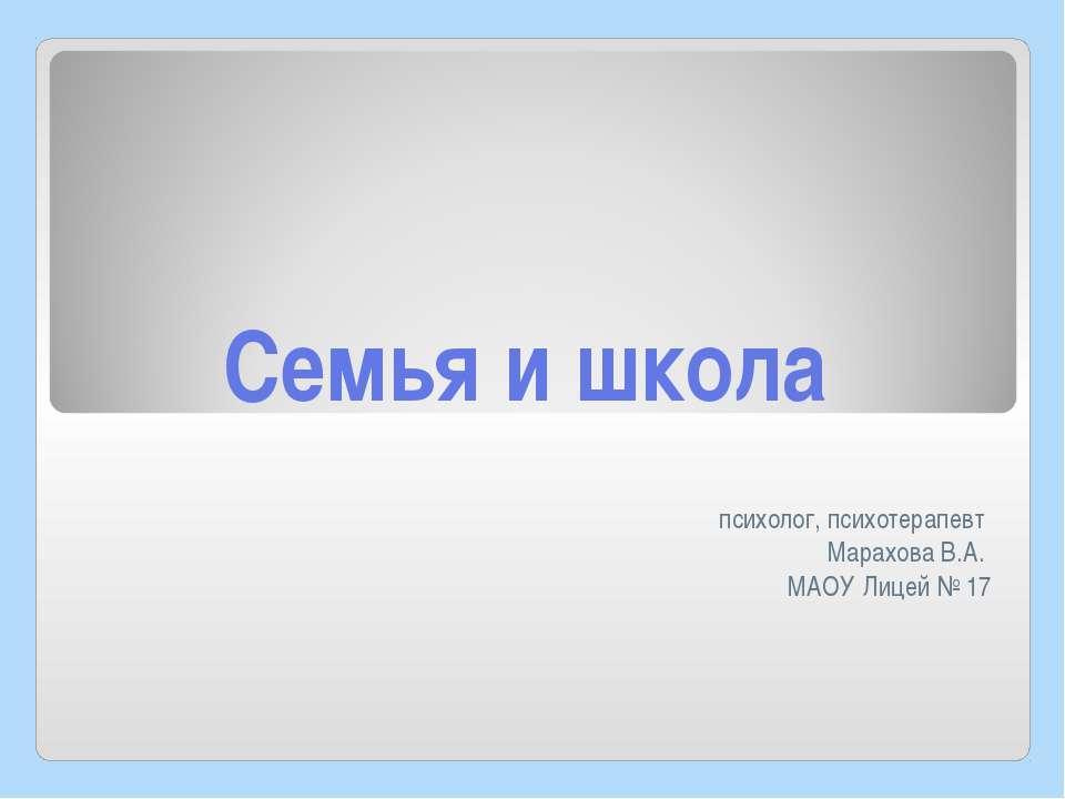 Семья и школа психолог, психотерапевт Марахова В.А. МАОУ Лицей № 17