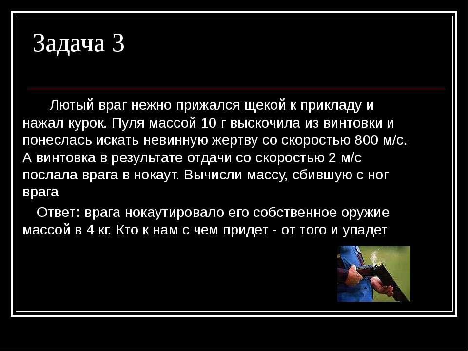 Задача 3 Лютый враг нежно прижался щекой к прикладу и нажал курок. Пуля массо...