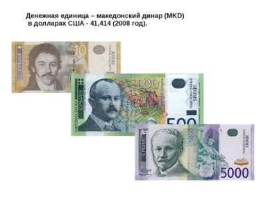 Денежная единица – македонский динар (MKD) в долларах США - 41,414 (2008 год).