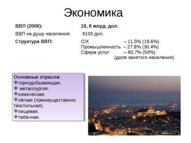 Экономика Основные отрасли: горнодобывающая, металлургия, химическая, лёгкая ...