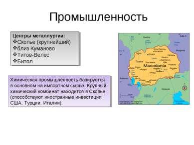 Промышленность Химическая промышленность базируется в основном на импортном с...