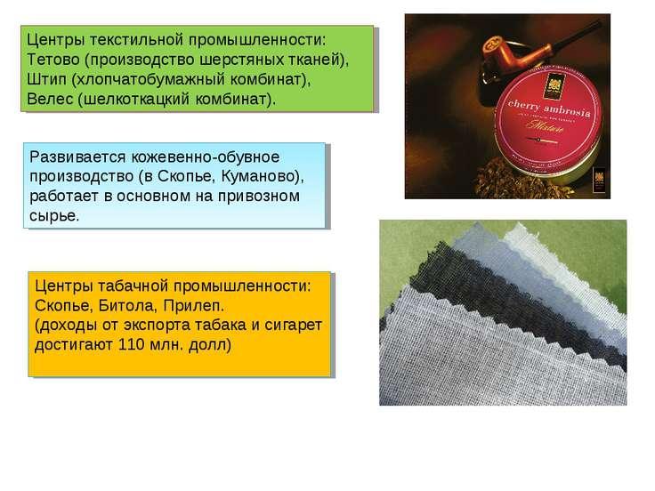 Центры текстильной промышленности: Тетово (производство шерстяных тканей), Шт...