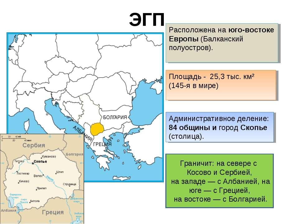 ЭГП Расположена на юго-востоке Европы (Балканский полуостров). Административн...