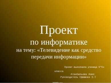 Проект по информатике на тему: «Телевидение как средство передачи информации»...
