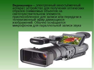 Видеокамера— электронный киносъёмочный аппарат, устройство для получения опти...