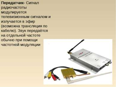 Передатчик- Сигнал радиочастоты модулируется телевизионным сигналом и излучае...