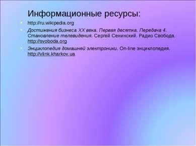 Информационные ресурсы: http://ru.wikipedia.org Достижения бизнеса XX века. П...
