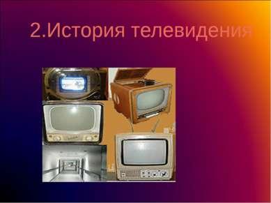 2.История телевидения