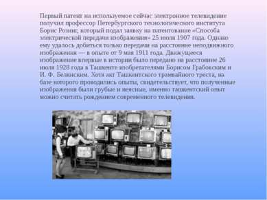 Первый патент на используемое сейчас электронное телевидение получил профессо...