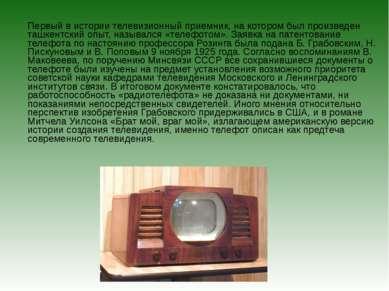 Первый в истории телевизионный приемник, на котором был произведен ташкентски...