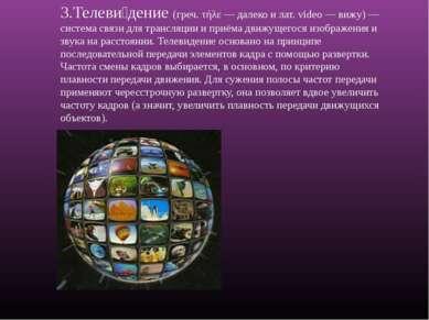 3.Телеви дение (греч. τήλε — далеко и лат. video — вижу) — система связи для ...