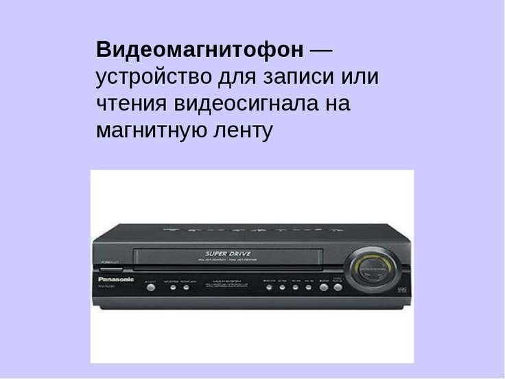 Видеомагнитофон — устройство для записи или чтения видеосигнала на магнитную ...