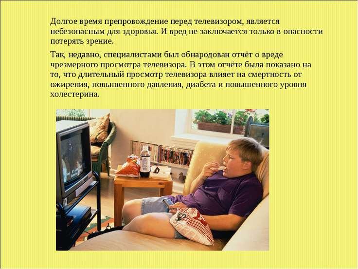 Долгое время препровождение перед телевизором, является небезопасным для здор...