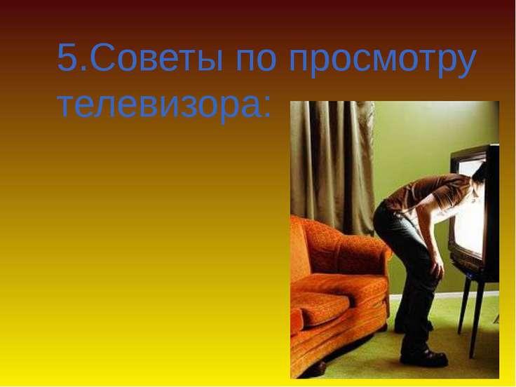 5.Советы по просмотру телевизора: