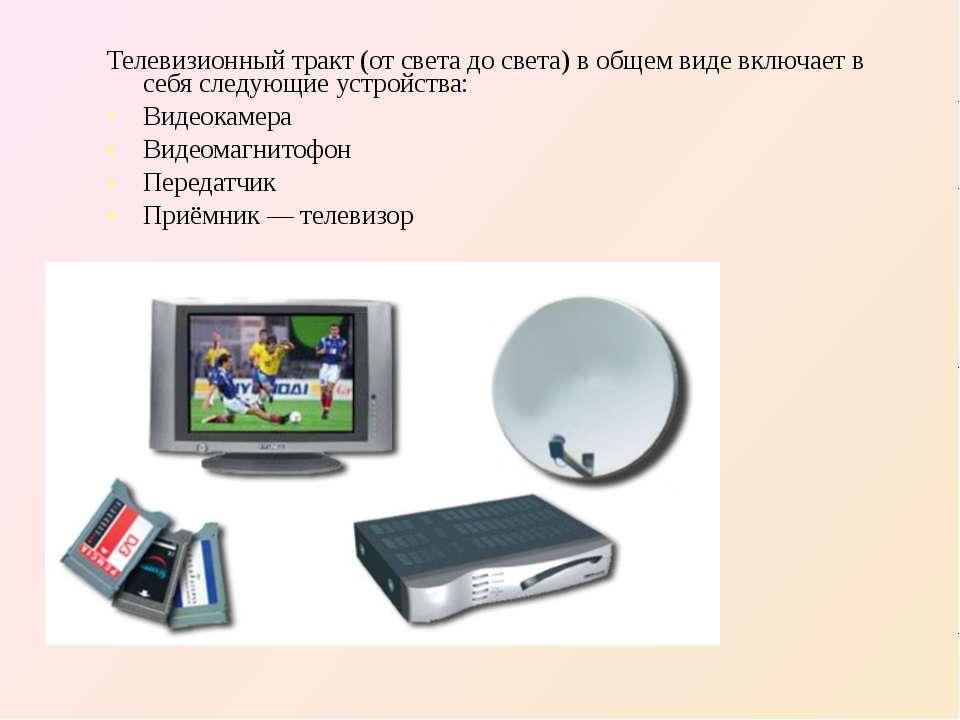 Телевизионный тракт (от света до света) в общем виде включает в себя следующи...