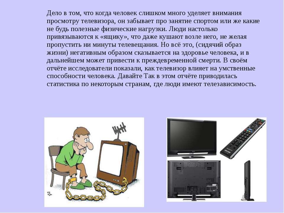 Дело в том, что когда человек слишком много уделяет внимания просмотру телеви...