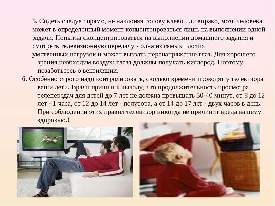 5. Сидеть следует прямо, не наклоняя голову влево или вправо, мозг человека м...