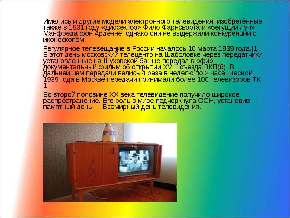 Имелись и другие модели электронного телевидения: изобретённые также в 1931 г...