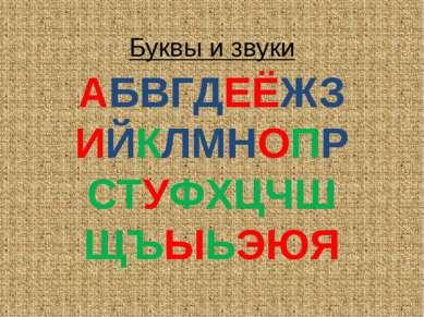 Буквы и звуки АБВГДЕЁЖЗИЙКЛМНОПРСТУФХЦЧШЩЪЫЬЭЮЯ