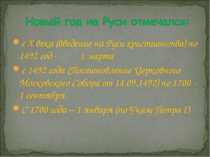 с X века (введение на Руси христианства) по 1492 год - 1 марта с 1492 года (П...