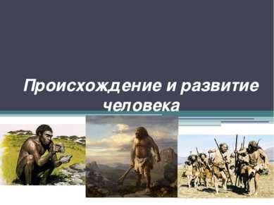 Происхождение и развитие человека