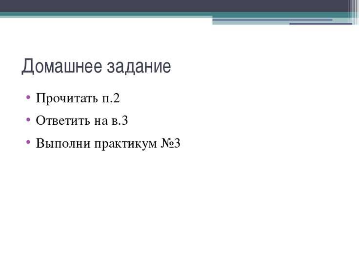 Домашнее задание Прочитать п.2 Ответить на в.3 Выполни практикум №3