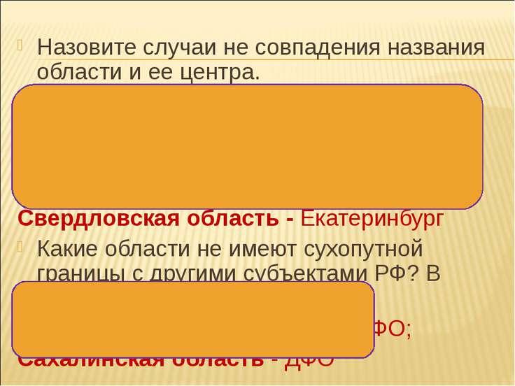 Назовите случаи не совпадения названия области и ее центра. Ленинградская обл...