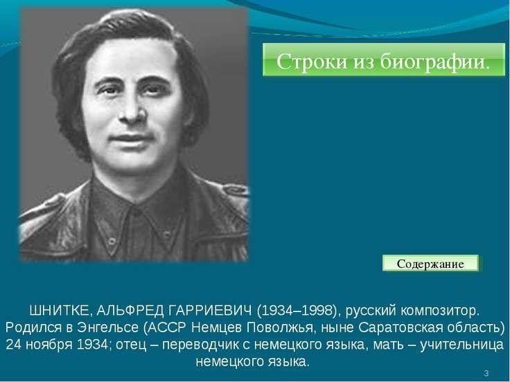 ШНИТКЕ, АЛЬФРЕД ГАРРИЕВИЧ (1934–1998), русский композитор. Родился в Энгельсе...