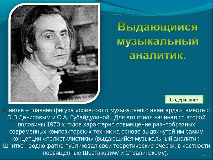 Шнитке – главная фигура «советского музыкального авангарда», вместе с Э.В.Ден...