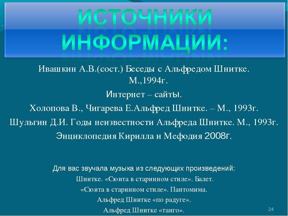 Ивашкин А.В.(сост.) Беседы с Альфредом Шнитке. М.,1994г. Интернет – сайты. Хо...
