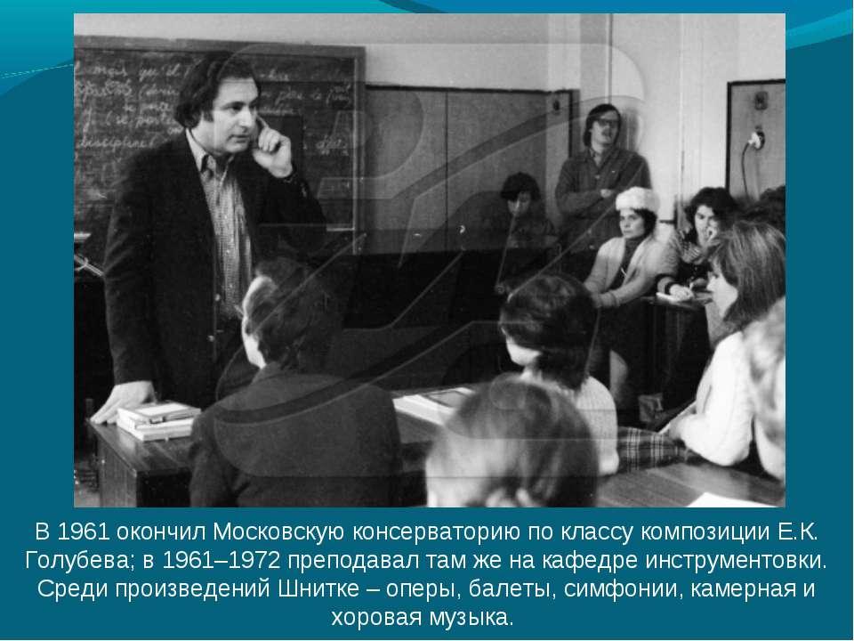 В 1961 окончил Московскую консерваторию по классу композиции Е.К. Голубева; в...