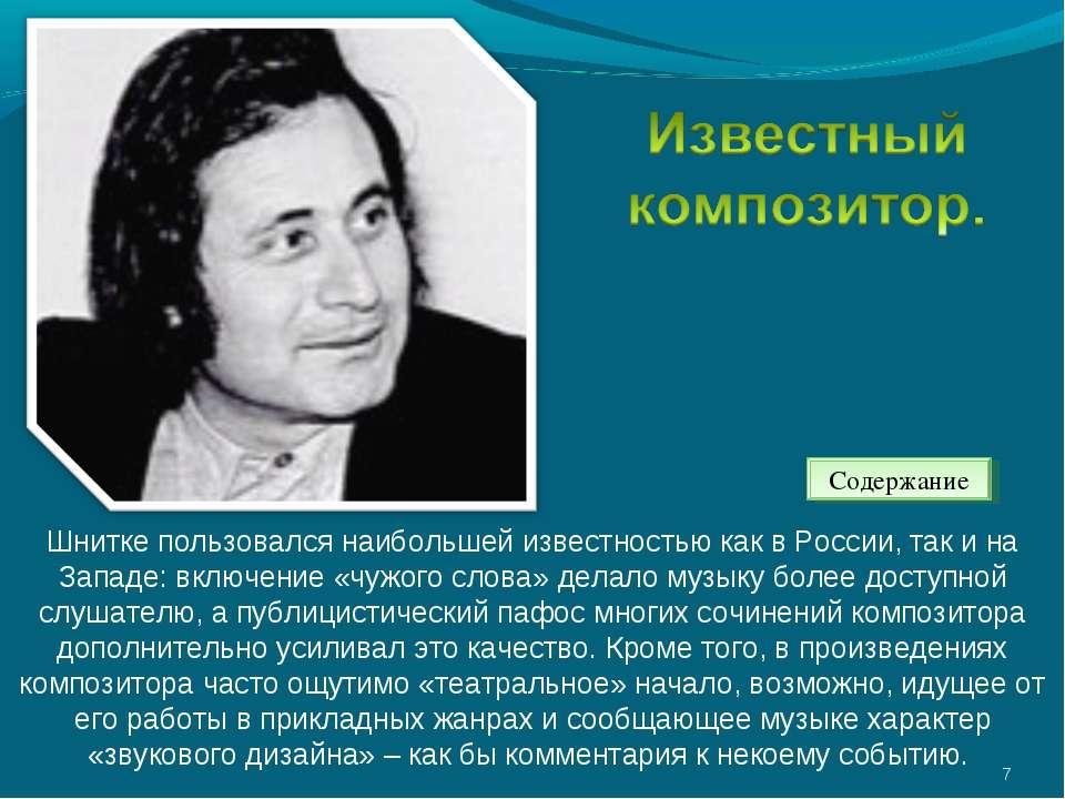 Шнитке пользовался наибольшей известностью как в России, так и на Западе: вкл...