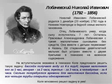 Лобачевский Николай Иванович (1792 – 1856) Николай Иванович Лобачевский родил...
