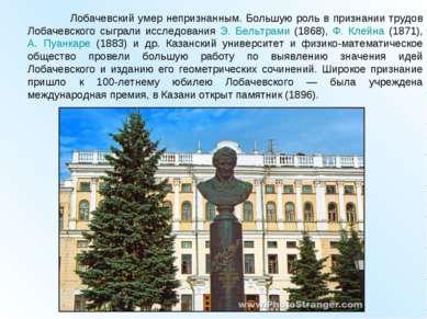 Лобачевский умер непризнанным. Большую роль в признании трудов Лобачевского с...