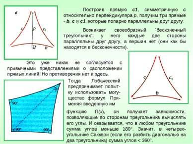 Построив прямую с1, симметричную с относительно перпендикуляра р, получим три...