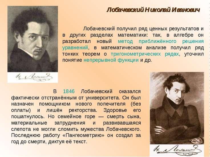 В 1846 Лобачевский оказался фактически отстранённым от университета. Он был н...