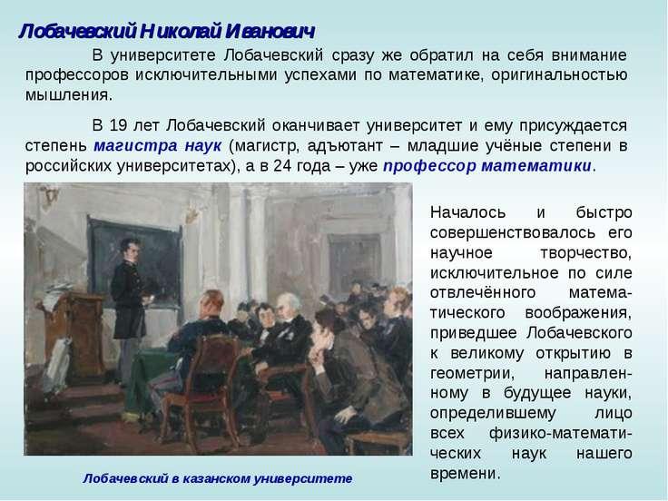 Лобачевский Николай Иванович В университете Лобачевский сразу же обратил на с...