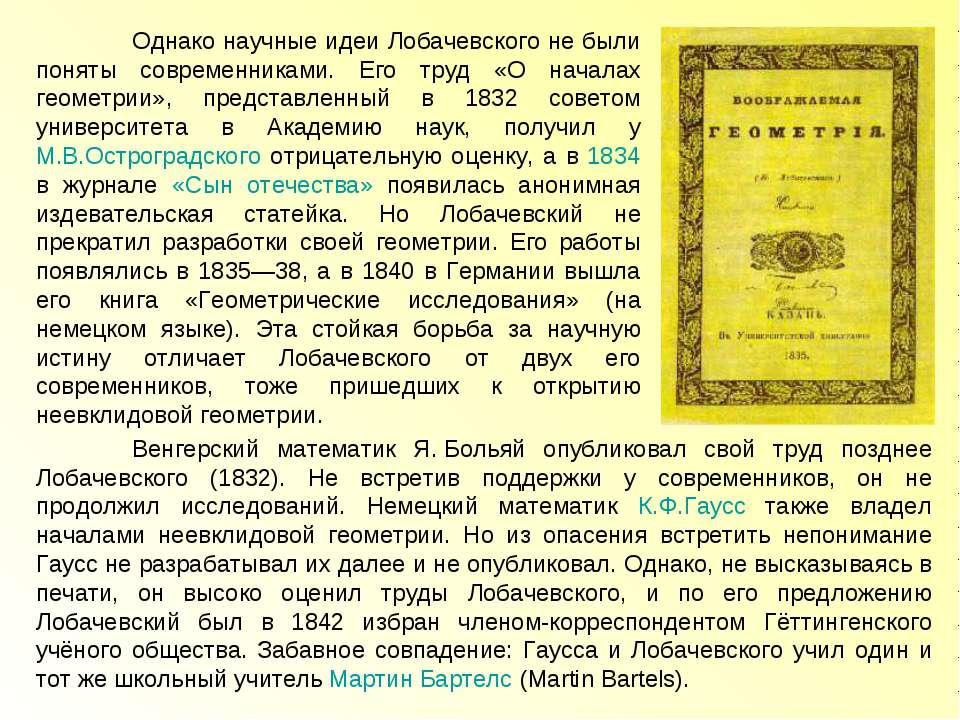 Однако научные идеи Лобачевского не были поняты современниками. Его труд «О н...