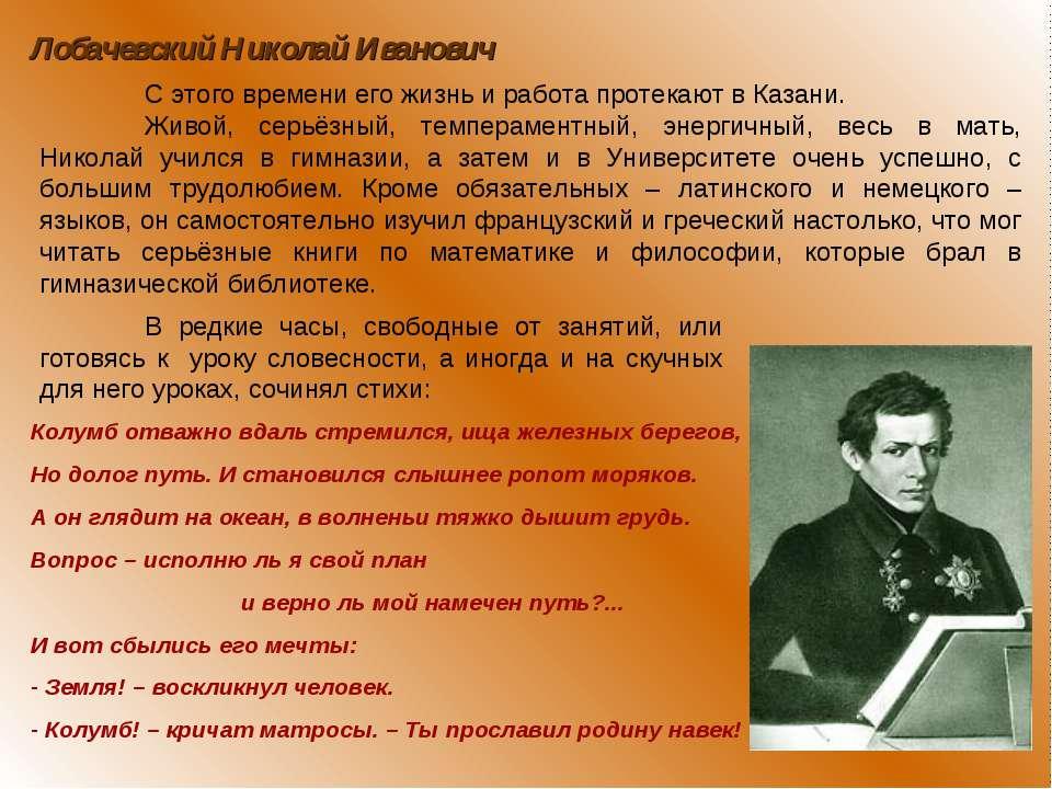 Лобачевский Николай Иванович С этого времени его жизнь и работа протекают в К...