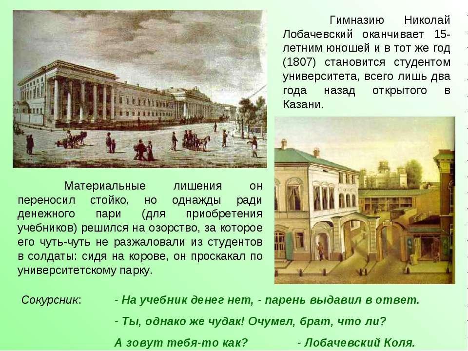 Гимназию Николай Лобачевский оканчивает 15-летним юношей и в тот же год (1807...