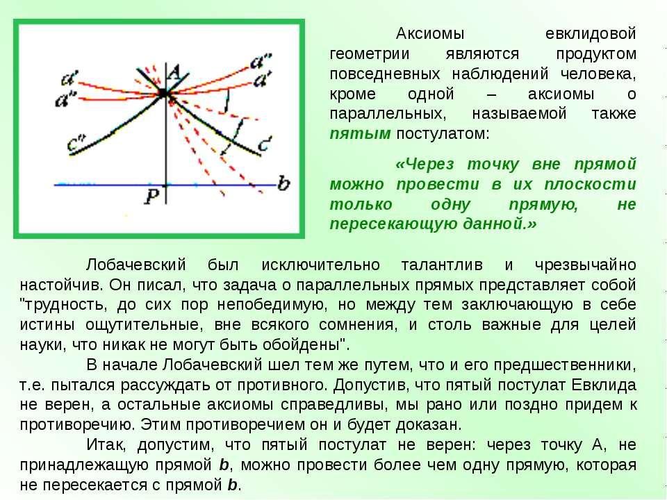 Лобачевский был исключительно талантлив и чрезвычайно настойчив. Он писал, чт...