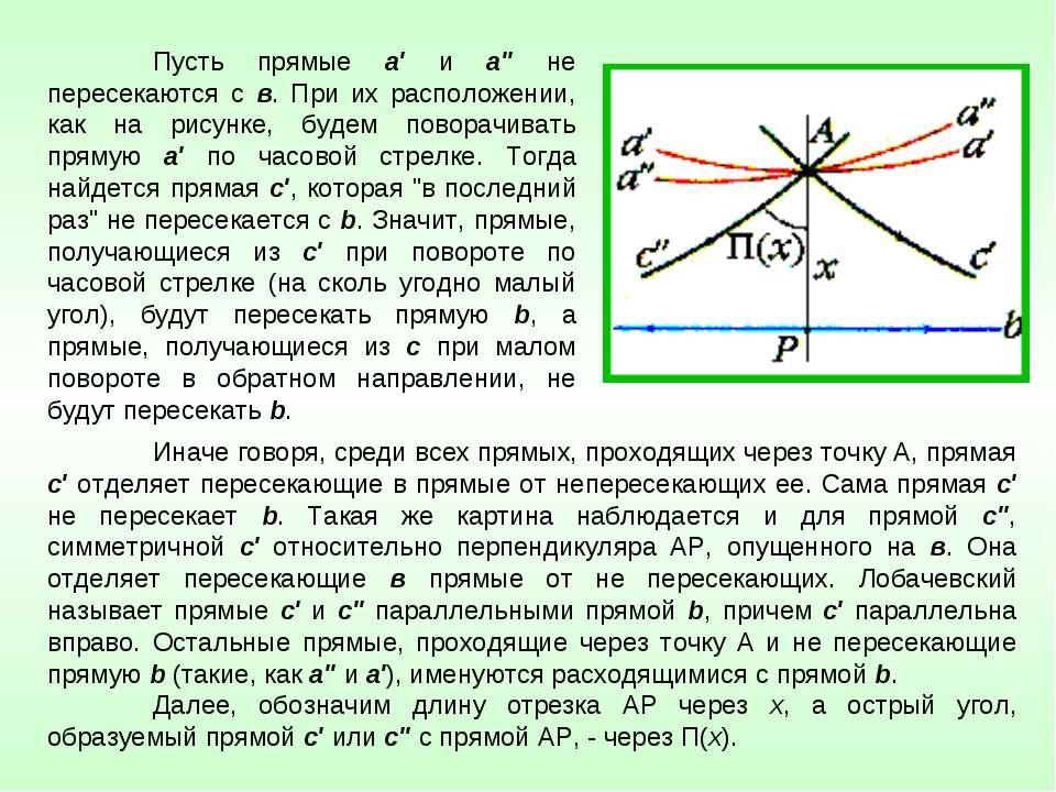 """Пусть прямые а' и а"""" не пересекаются с в. При их расположении, как на рисунке..."""