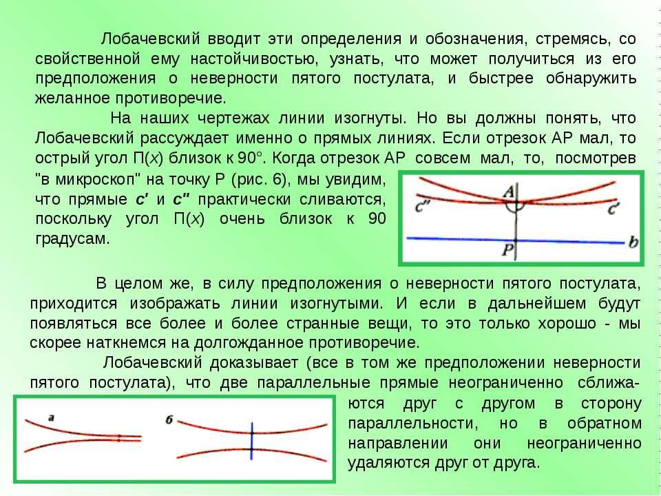 Лобачевский вводит эти определения и обозначения, стремясь, со свойственной е...