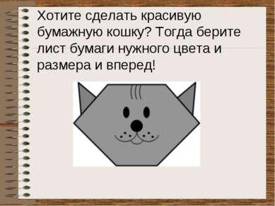 Хотите сделать красивую бумажную кошку? Тогда берите лист бумаги нужного цвет...
