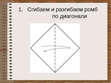 Сгибаем и разгибаем ромб по диагонали