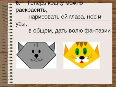 6. Теперь кошку можно раскрасить, нарисовать ей глаза, нос и усы, в общем, да...