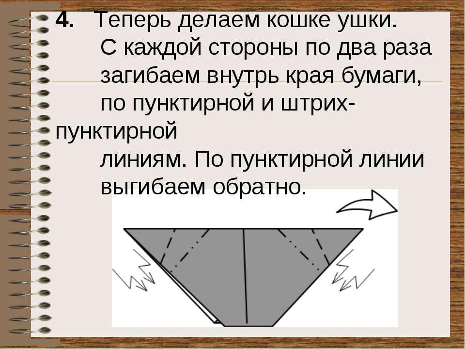 4. Теперь делаем кошке ушки. С каждой стороны по два раза загибаем внутрь кра...