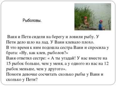 Рыболовы. Ваня и Петя сидели на берегу и ловили рыбу. У Пети дело шло на лад....