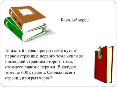 Книжный червь. Книжный червь прогрыз себе путь от первой страницы первого том...