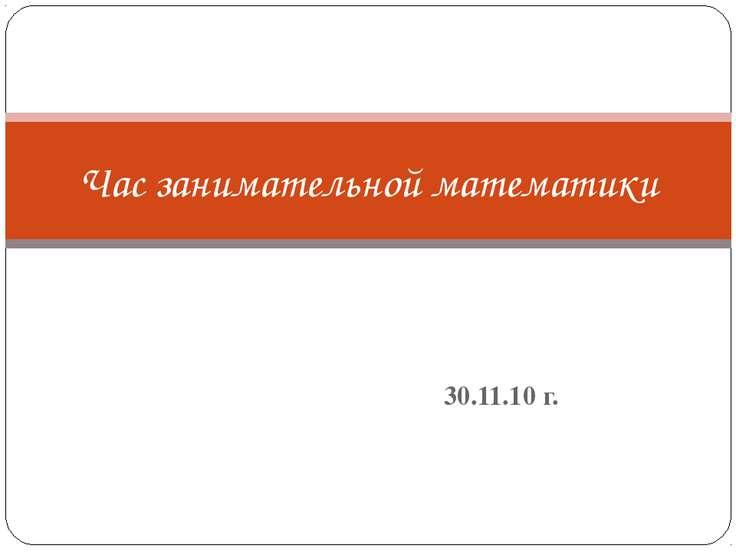 30.11.10 г. Час занимательной математики
